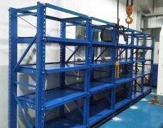 模具货架适合在机械制造企业使用吗?